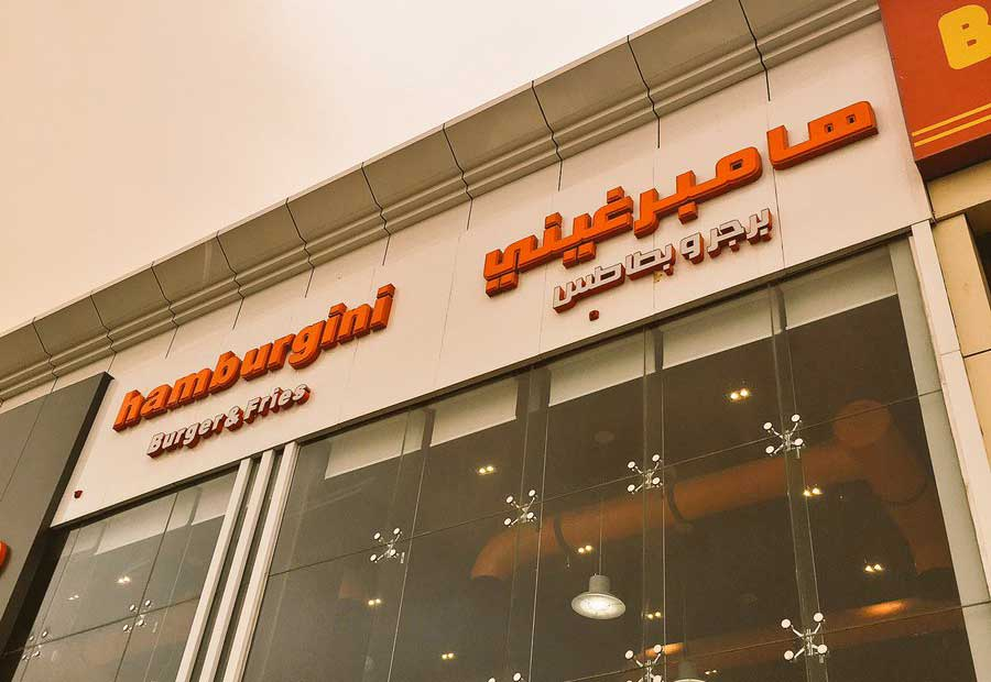 Hamburghini, anyone? Huge US firms inspire Saudi success stories
